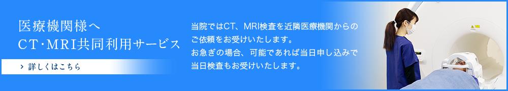 医療機関様へ CT・MRI共同利用サービス