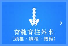 脊髄脊柱外来(頚椎・胸椎・腰椎)